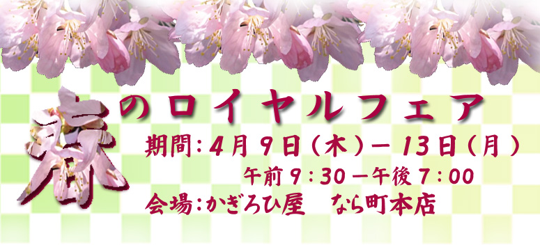HPtitle のコピー.jpg