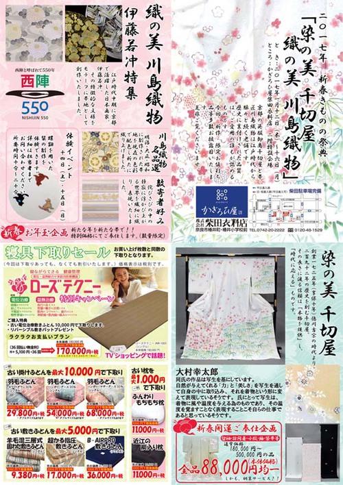 201701hatuichi_web.jpg
