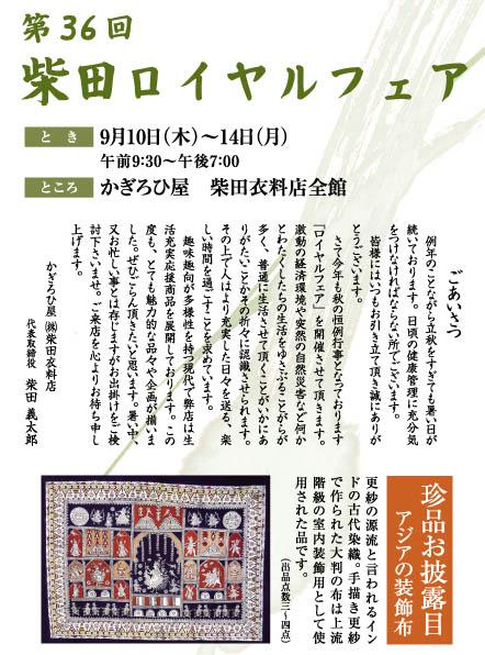 shibata3604_01.jpg